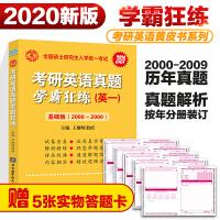 王继辉考研英语刷真题 2020考研英语真题学霸狂练(基础版)(2000-2009)