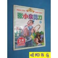 【二手旧书9成新】张小泉剪刀 3 /不详 兰州大学出版社出版