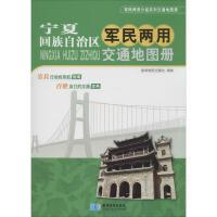 宁夏回族自治区军民两用交通地图册 星球地图出版社