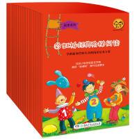 彩虹桥经典阶梯阅读起步系列全30册 3-6岁学龄前儿童阅读培养方案 儿童绘本故事书 亲子共读睡前故事 幼儿园宝宝早教读