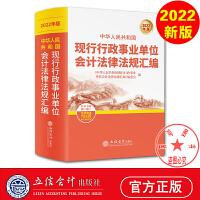 【2018年版】中华人民共和国现行行政事业单位会计法律法规汇编
