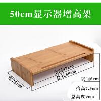 竹台式电脑显示器垫高架子实木笔记本增高架办公桌面屏幕加高底座