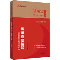 中公2020湖南省公务员考试历年真题精解行政职业能力测验