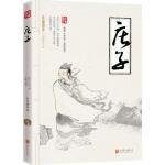 庄子 美丽国学 庄周 9787550286009 北京联合出版公司