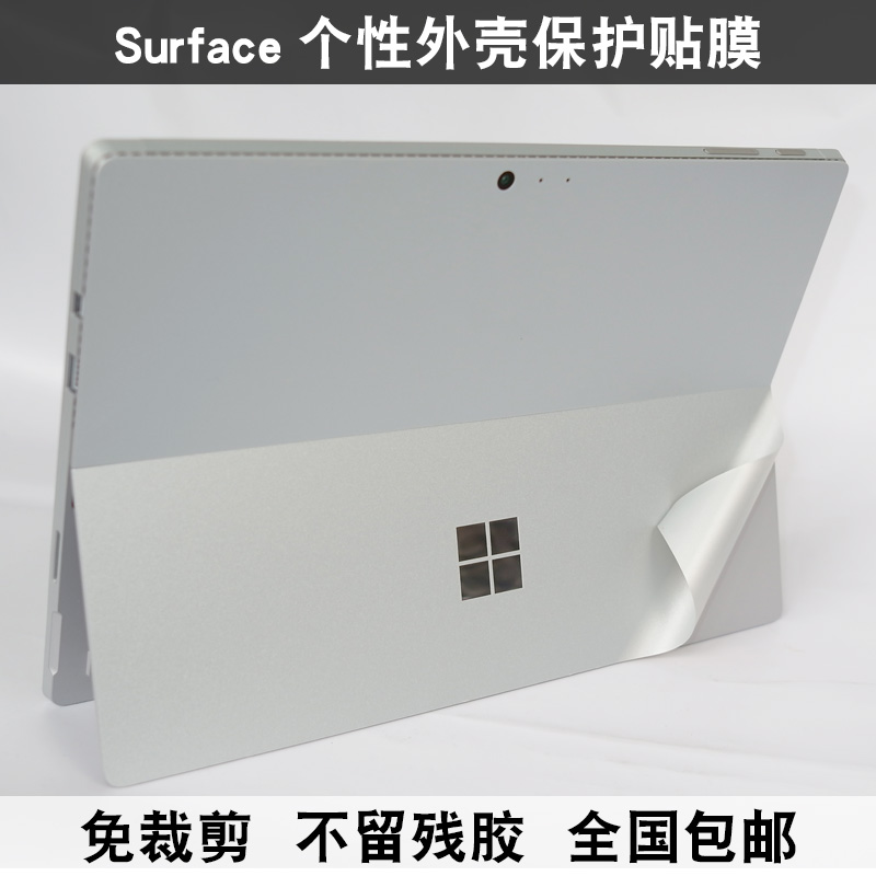 微软平板电脑外壳膜New Surface GO背膜Pro4 Pro5 Pro6贴膜Surface 3