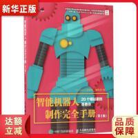 智能机器人制作完全手册 第2版 《无线电》编辑部 9787115460721 人民邮电出版社 新华书店 品质保障
