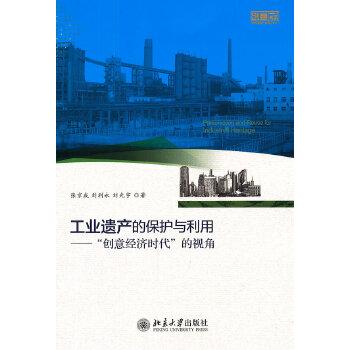 """工业遗产的保护与利用——""""创意经济时代""""的视角"""