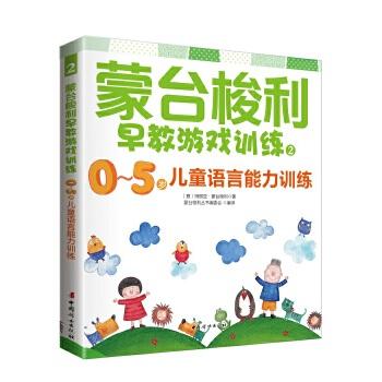 蒙台梭利早教游戏训练2:0~5岁儿童语言能力训练(pdf+txt+epub+azw3+mobi电子书在线阅读下载)