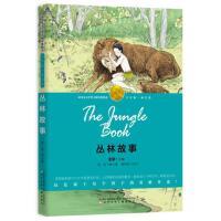 丛林故事(诺奖少年版,此版本销量靠前,44万读者五星好评热议!迪士尼热映电影原著)
