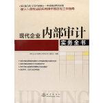 现代企业内部审计实务全书