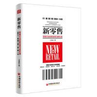 新零售 零售行业的新变革与新机遇