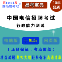 2020年中国电信校园招聘考试易考宝典仿真题库手机版电脑非教材图书用书