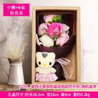 香皂花束礼盒 生日创意实用元旦节礼物送女友玫瑰幼儿园礼品特别