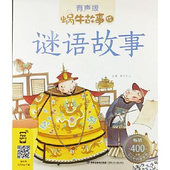 蜗牛故事绘谜语故事有声版本儿童故事