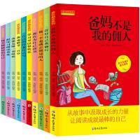 正版全套10册成长励志系列 爸妈不是我的佣人小学生课外阅读书籍儿童读物7-8-9-10-12周岁六五三四年级课外书必读4-5-6年级书