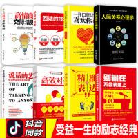 8册成功励志书籍 人际关系心理学 别输在不会表达上精准表达说话的艺术职场人际关系心理学书籍为人处世智慧书高情商培养人生