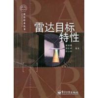 雷达目标特性 黄培康 等 9787121009723 电子工业出版社