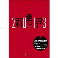【正版新书】2013新世界 玄色 长江出版社 9787549221875