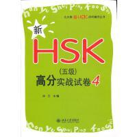新HSK(五级)高分实战试卷4