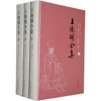 王阳明全集(全三册)--名家名社名作,简体横排版