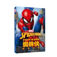 漫威超级英雄双语故事. Spider-Man 蜘蛛侠:群雄进攻(赠英文音频与单词随身查APP)