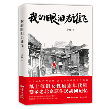 我的眼泪为谁飞(纸上催泪女性励志年代剧,刻录老北京原住民胡同记忆!著名作家李迪以身边人生活为创作素材,翔实记录一个北京大妞半世纪的风雨人生路。) 这是叩击心灵的命运之书:引人思考关于情感与人性、困厄与奋斗、时代与抉择的人生命题。 这是悲情女性的励志之书:她的命运高开低走,却清醒自持、奋起勃发,从不甘愿随波逐流。