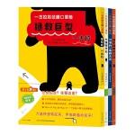 一古拉的岔路口冒险:全4册(日本销售超100万册逻辑游戏绘本,让孩子玩出逻辑力!)