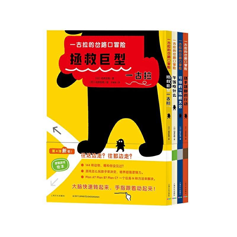 一古拉的岔路口冒险:全4册(日本销售超100万册逻辑游戏绘本,让孩子玩出逻辑力!) 3-6岁经典绘本 ,新增拯救巨型一古拉1册,日本销售超100万册逻辑游戏绘本,凯叔讲故事、年糕妈妈、企鹅爸爸、常青藤爸爸等推荐阅读,4本书,12个故事,近250百种冒险道路选择,让孩子玩出逻辑力。