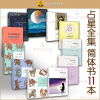 占星全集 简体书全12册 内在的天空 当代占星研究 生命四元素 灵魂的功课 生命的轨迹 人际占星学 内在的宇宙 顺逆皆