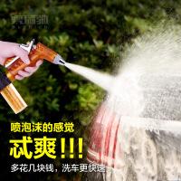 奥瑞驰水枪D6家用洗车水枪水管水带汽车高压喷头带泡沫器喷壶