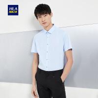 HLA/海澜之家简约舒适商务正装衬衫2018夏季新品短袖免烫衬衫男