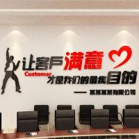 亚克力墙贴3d立体公司企业文化墙励志标语房产中介办公室装饰 2136 让客户满意-红黑带公司名 特
