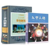 全彩图释梦的解析+九型人格 彩图版 弗洛伊德经典作品代表作 世界经典心理学书籍 彩图版图书心理学心理学经典著作书籍