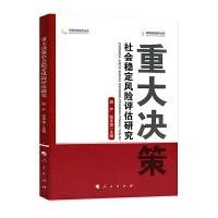 重大决策社会稳定风险评估研究(中国宏观经济丛书)