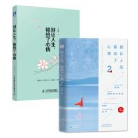 别让人生,输给了心情1、2(全2册)丁浩 薛之谦 、马天宇、杨 洋、杨 幂感动推荐