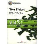 【新书店正版】项目50――工作可以这么酷! (美)彼得斯(Peters,T.) ,彭萍 上海人民出版社 9787208