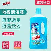 进口实木地板瓷砖清洁剂强力去污家用增亮清香杀菌除垢擦地保养液