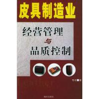 皮具制造��I管理�c品�|控制 �宏 海天出版社 9787806975022