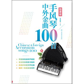 手风琴中外金曲100首【简谱版】