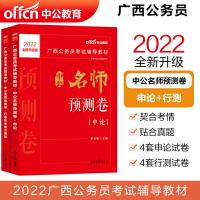 中公教育2020广西公务员考试:中公名师预测卷(申论+行测)2本套