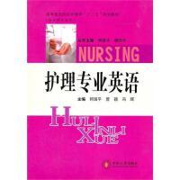 护理专业英语 中南大学出版社