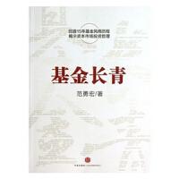 【旧书九成新】基金长青,范勇宏,中信出版社