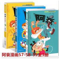 阿衰57+58+59册 共3本 猫小乐/编绘 漫画派对单行本