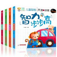 儿童智力开发书 中班儿童书籍幼儿园多元智能开发早教书籍3-6岁幼儿逻辑思维训练宝宝左右脑开发全脑思维