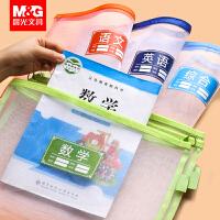 晨光科目文件袋分类袋档案袋学生用韩版可爱拉链透明大号a4文具袋