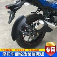 摩托车小忍者250本田CBF190R幻影150机车GSX250R改装后挡泥板瓦盾