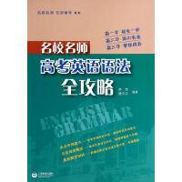 名校名师 高考英语语法全攻略