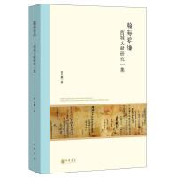 瀚海零缣――西域文献研究一集(北京大学中国古代史研究中心丛刊)