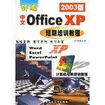 新编中文Office XP短期培训教程(2003版)――计算机经典培训教程