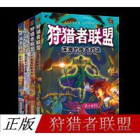 狩猎者联盟全套1-4册嘉士佳影著科幻故事书狩猎者联盟全套1-4册嘉士佳影著科幻故事书战神联盟